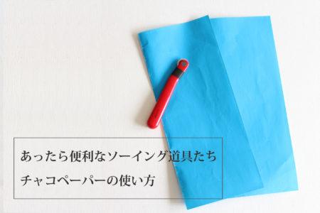 チャコペーパー(布用複写紙)の使い方