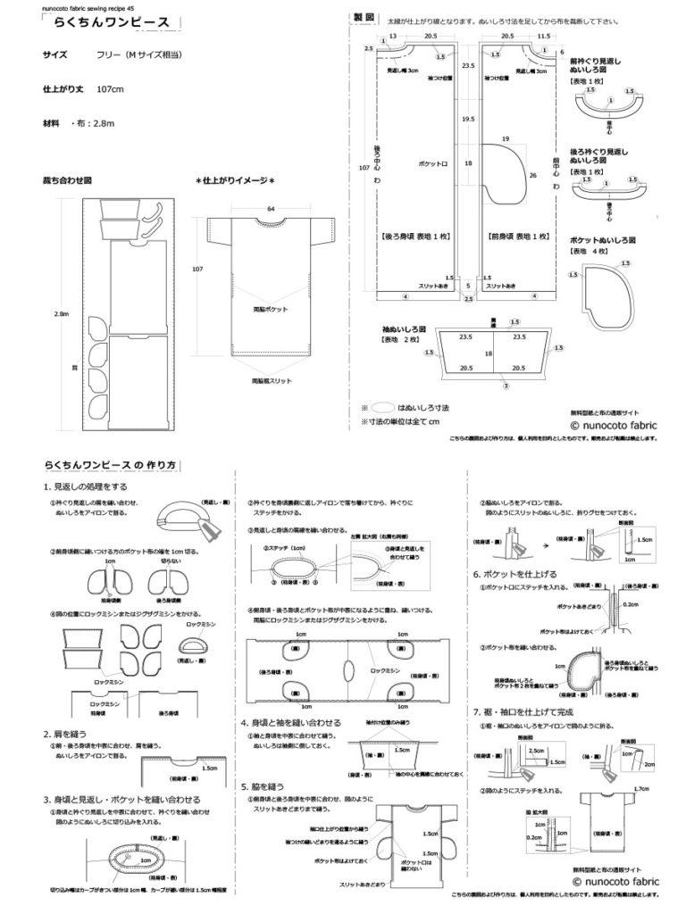 らくちんワンピースの製図・作り方・型紙