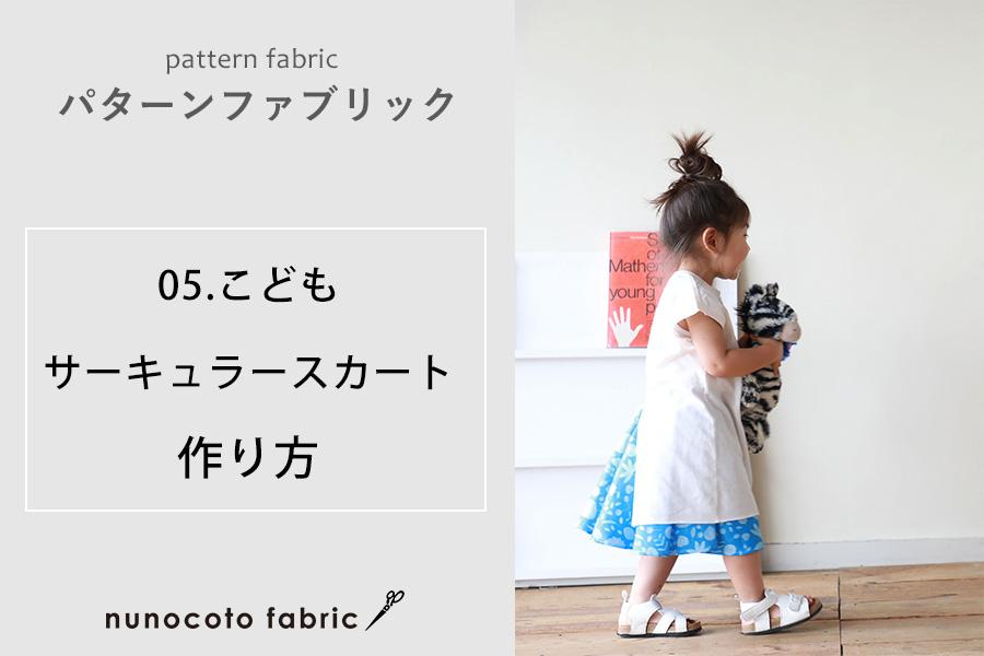 【パターンファブリック:こどもサーキュラースカート】の作り方