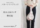 【パターンファブリック:しじみバッグ】の作り方