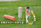 運動会や遠足で大活躍!水筒ホルダー3種