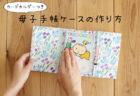【直線縫い5回で作れる!】カードホルダー付き母子手帳ケース(お薬手帳ケース)の作り方