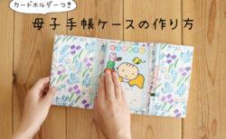 カードホルダー付き母子手帳カバーの作り方