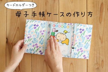 【30分で完成】カードホルダー付き母子手帳ケースの作り方