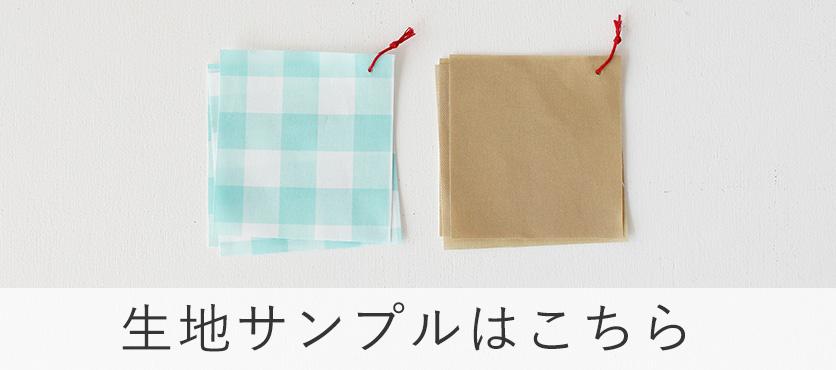 生地見本を販売しています。購入前の質感チェックにお役立てください。
