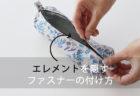 ファスナーを隠して付ける縫い方のコツ【小物編】