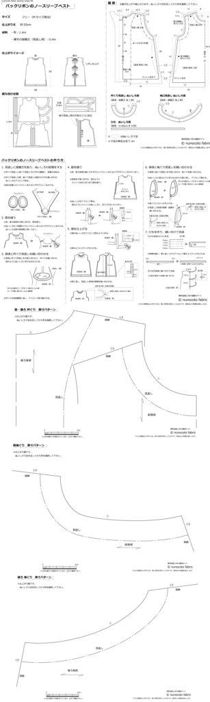 バックリボンのノースリーブベストの製図・作り方