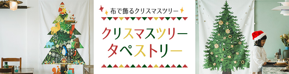 nunocotoクリスマスタペストリー(全4種類)