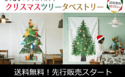 【2019年】クリスマスツリータペストリーの先行販売がスタートしました