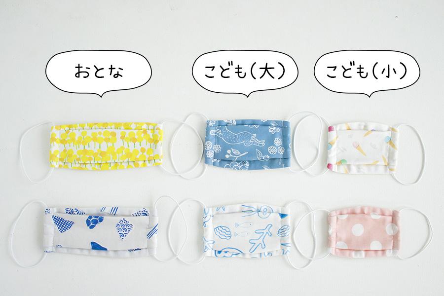 【型紙不要】風邪の予防に!家族で使えるプリーツマスクの作り方[大人用・子ども用(小学生)・子ども用(幼児)]