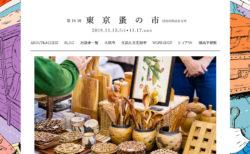 11/15・16・17 『東京蚤の市に出展します!』イベント特典あり