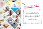 掲載されました:『牛乳パックで作る暮らしを整えるインテリア雑貨』(日本ヴォーグ社)