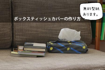 【無料型紙】立体的なボックスティッシュカバーの作り方