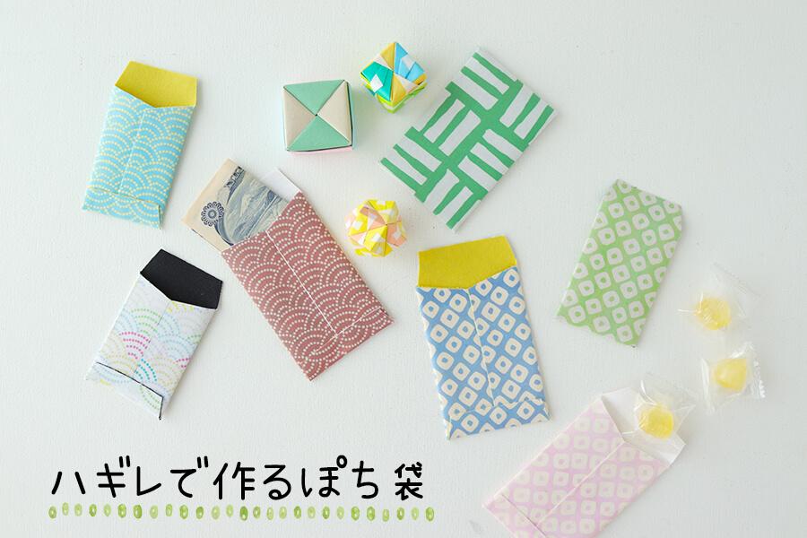 【無料型紙】ハギレ布でぽち袋(お年玉袋)を作ろう!
