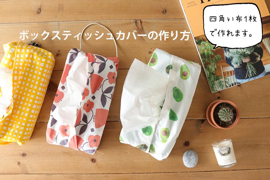 【型紙不要】四角い布1枚を折りたたんで作る、マチつきボックスティッシュカバーの作り方
