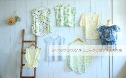 色々な種類のシャツ/ブラウス/ チュニック(大人服)におすすめの生地