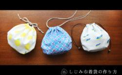 【無料型紙】ぷくぷくした形がかわいい!しじみ巾着袋の作り方
