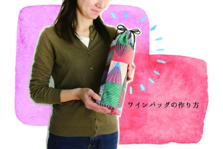 お持たせや贈り物に。巾着型ワインバッグの作り方