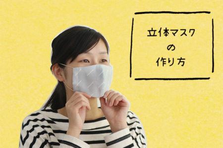 【無料型紙あり】20分で完成!立体マスクの作り方