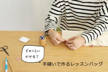 どのくらいかかる?手縫いで作るレッスンバッグ