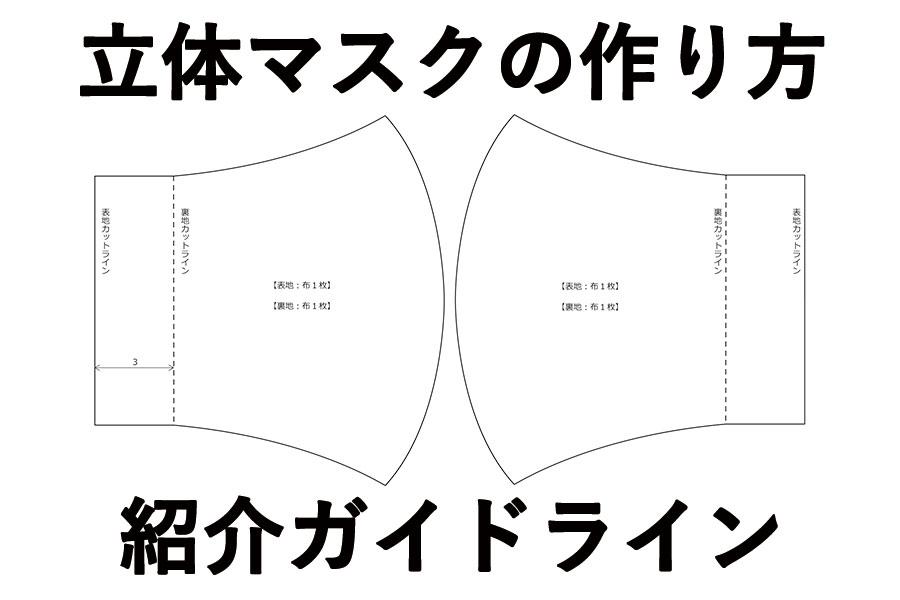 立体 型紙 手作り マスク