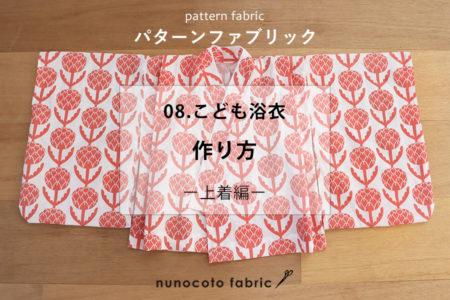 【パターンファブリック:こども浴衣】(上着編)の作り方