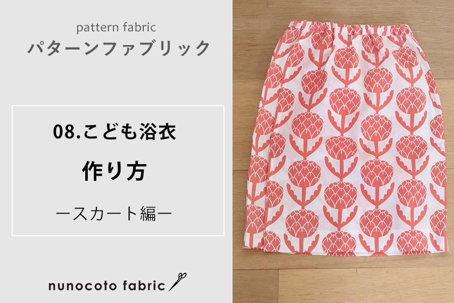 【パターンファブリック:こども浴衣】(スカート編)の作り方