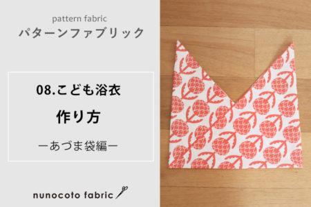 【パターンファブリック:こども浴衣】(あづま袋編)の作り方