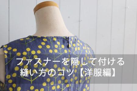 ファスナーを隠して付ける縫い方のコツ【洋服編】