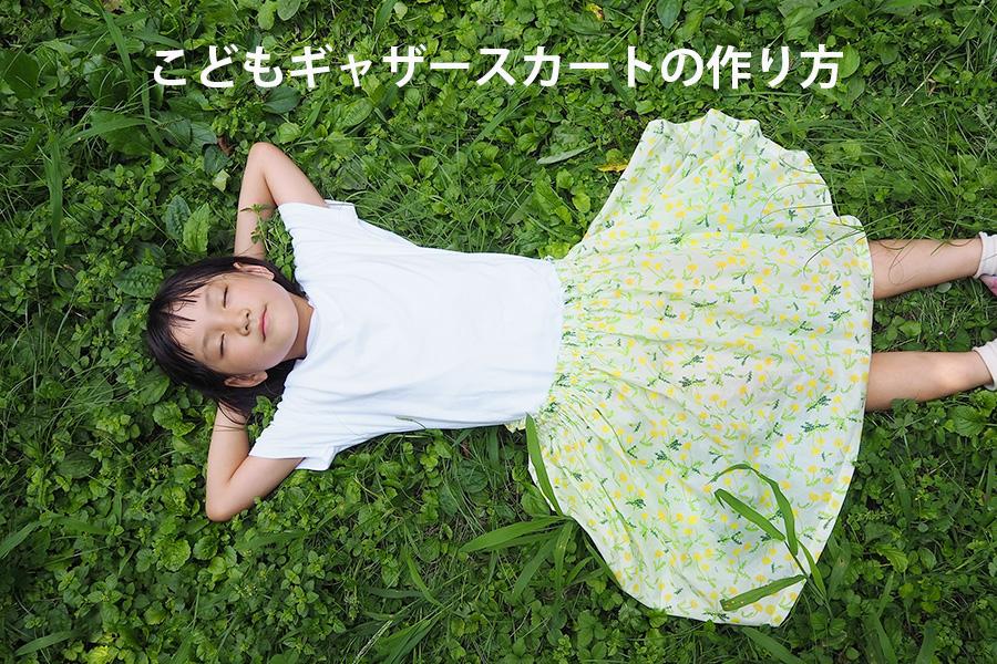 【型紙不要】1mで作れる、直線裁ちのこどもギャザースカート
