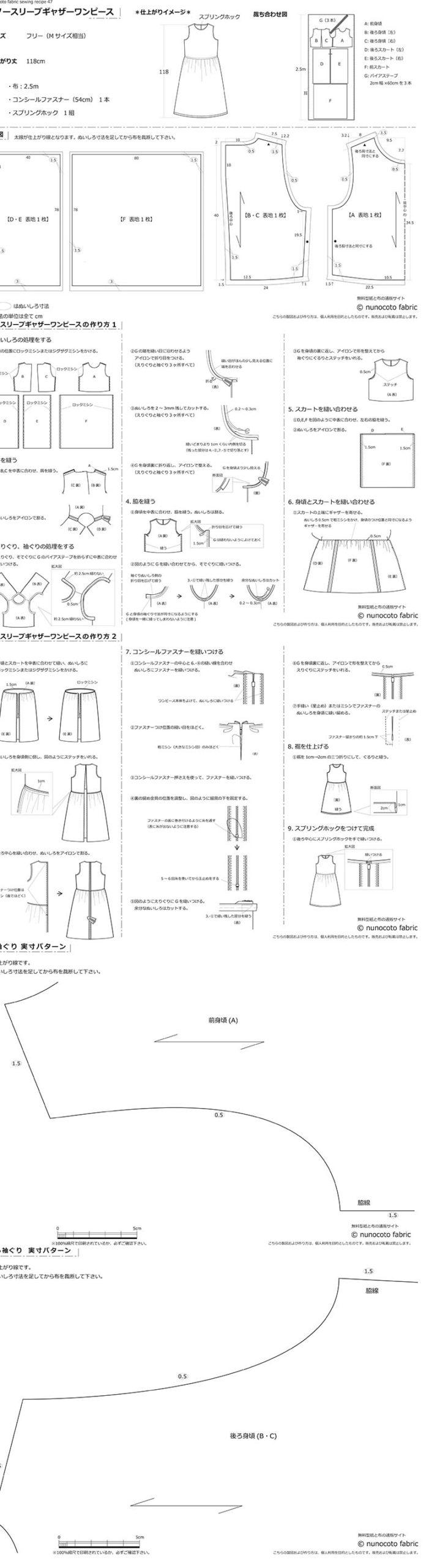ノースリーブギャザーワンピースの製図・作り方・パーツ型紙