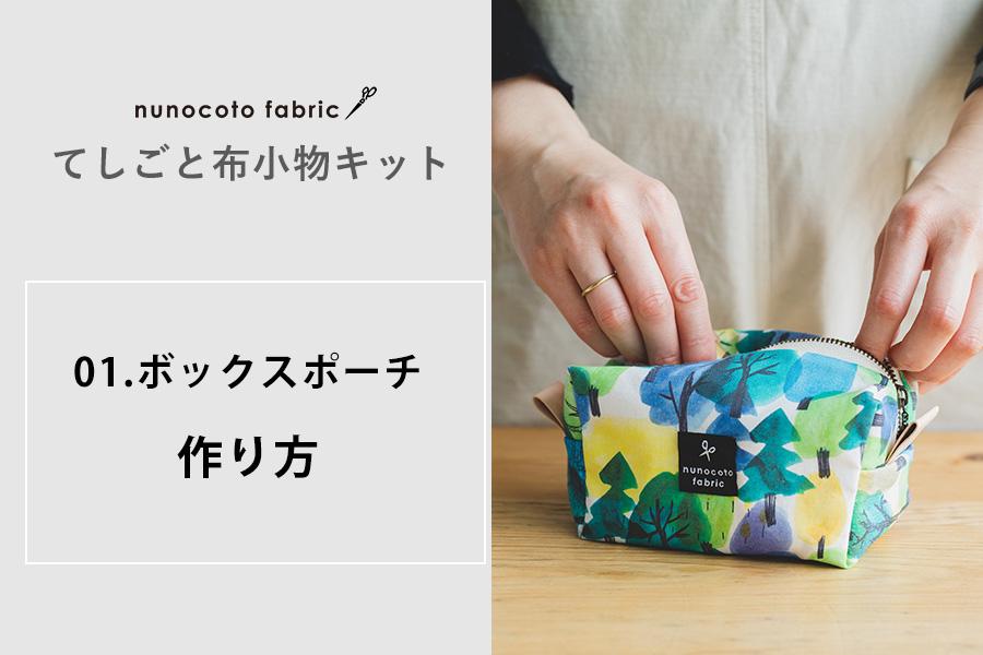 【てしごと布小物キット:ボックスポーチ】の作り方