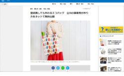 掲載されました:『立川経済新聞』