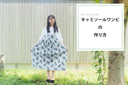 【無料型紙あり】2mの布で作れる、ヨークキャミソールワンピースの作り方