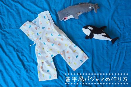 【型紙不要】【直線縫い】ちょうど1mで上下作れる、甚平風こどもパジャマの作り方