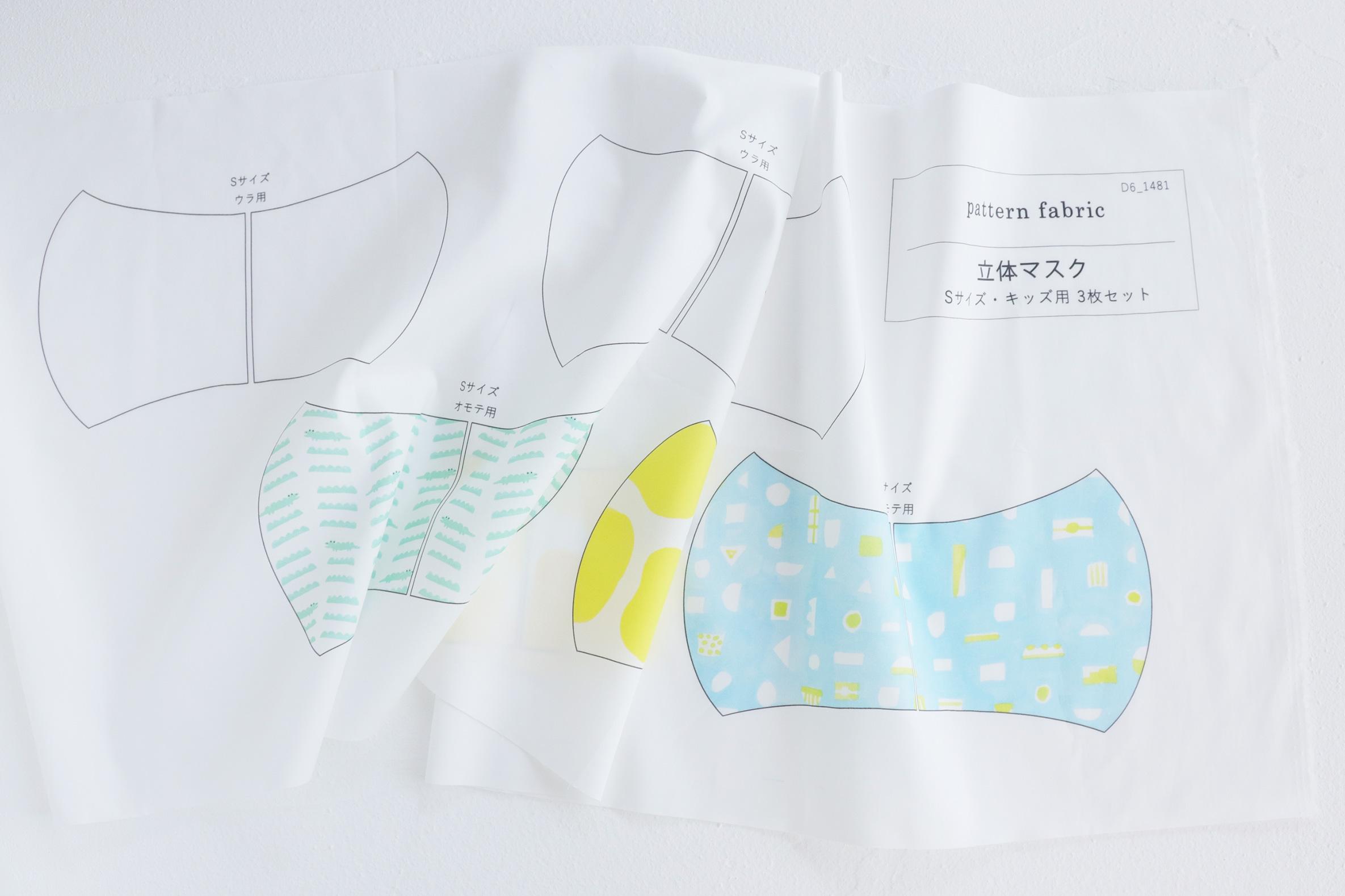 パターンファブリック:立体マスク