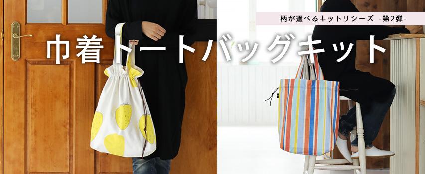 【新発売】インスタで大反響!巾着トートバッグ手作りキット
