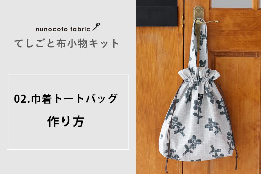 【てしごと布小物キット:巾着トートバッグ】の作り方