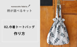 【柄が選べるキット:巾着トートバッグ】の作り方