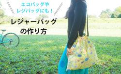 【型紙不要】エコバッグやレジバッグにもなる!レジャーバッグの作り方