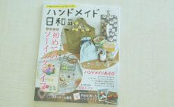 掲載されました:『ハンドメイド日和 vol.11』