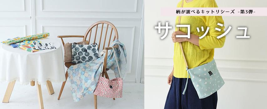 【新発売】コーディネートのワンポイントに☆サコッシュ手作りキット