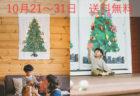 【2020年】クリスマスツリータペストリー・オーナメントの先行販売がスタートしました