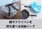 1枚の布で作れる!鍋やフライパンを持ち運べる収納バッグ(マチ付き巾着袋)