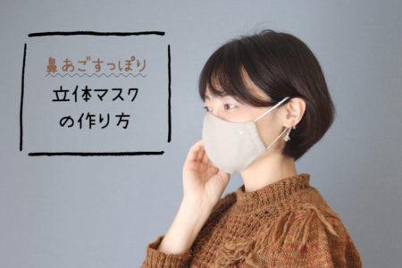 【無料型紙あり】しっかりカーブで鼻とあごをすっぽり覆える立体マスクの作り方