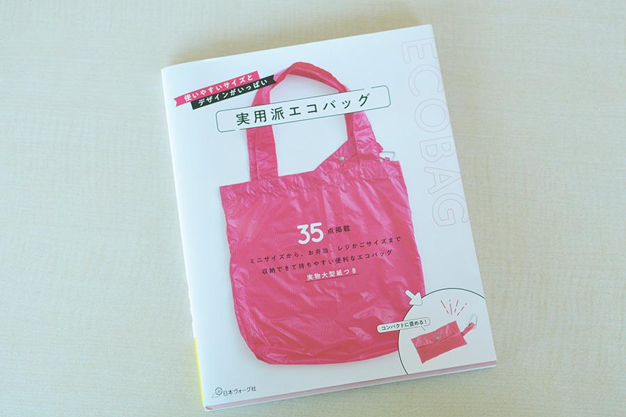 掲載されました:『実用派エコバッグ』(日本ヴォーグ社刊)