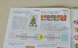 掲載されました:週刊ザテレビジョン49号(首都圏関東版)