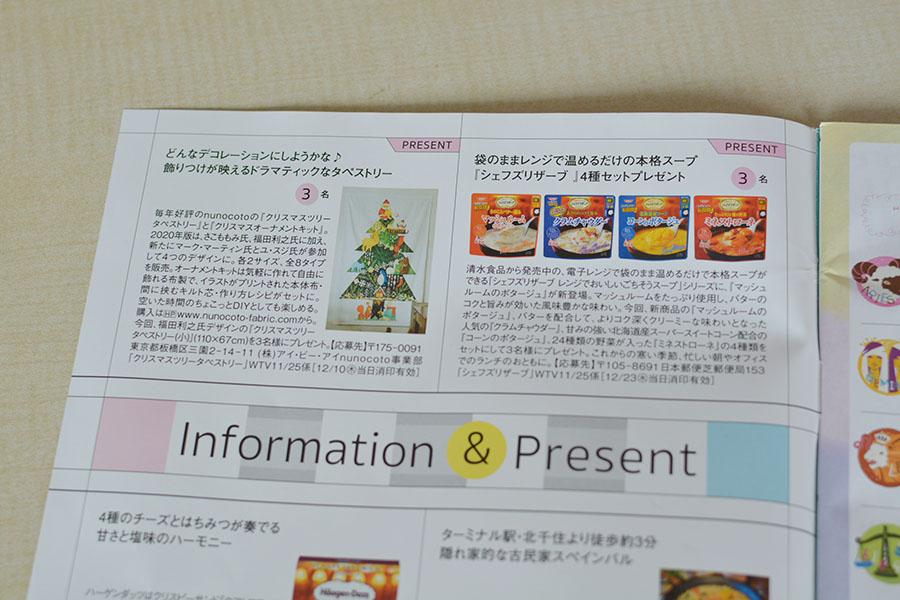 掲載されました:『週刊ザテレビジョン49号』(首都圏関東版)