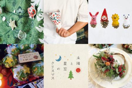 12/4・5・6 『太陽と星空のクリスマス』@渋谷 出展のおしらせ
