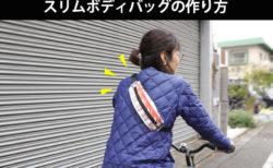 【型紙不要】スリムボディバッグ(ランニングポーチ)の作り方